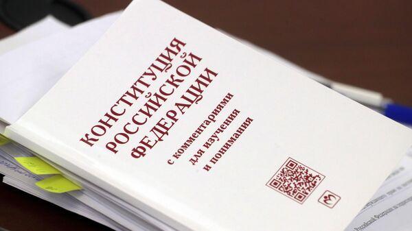 Конституция РФ на столе участников заседания рабочей группы по поправкам в Конституцию