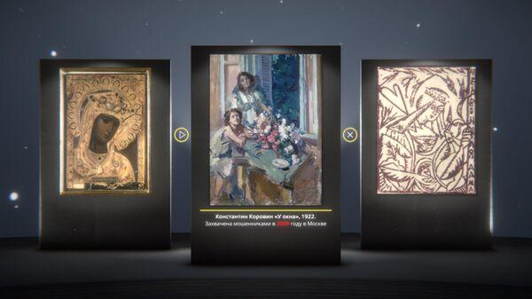 РИА Новости представит на Art Russia проект Музей исчезнувших картин