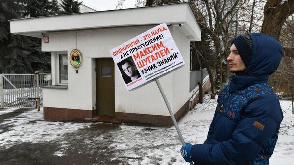 Акция в поддержку задержанных в Ливии российских социологов Максима Шугалея и Самера Суэйфана у посольства Ливии в Москве. 13 февраля 2020
