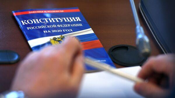 Комитет Госдумы получил 262 предложения о поправках в Конституцию
