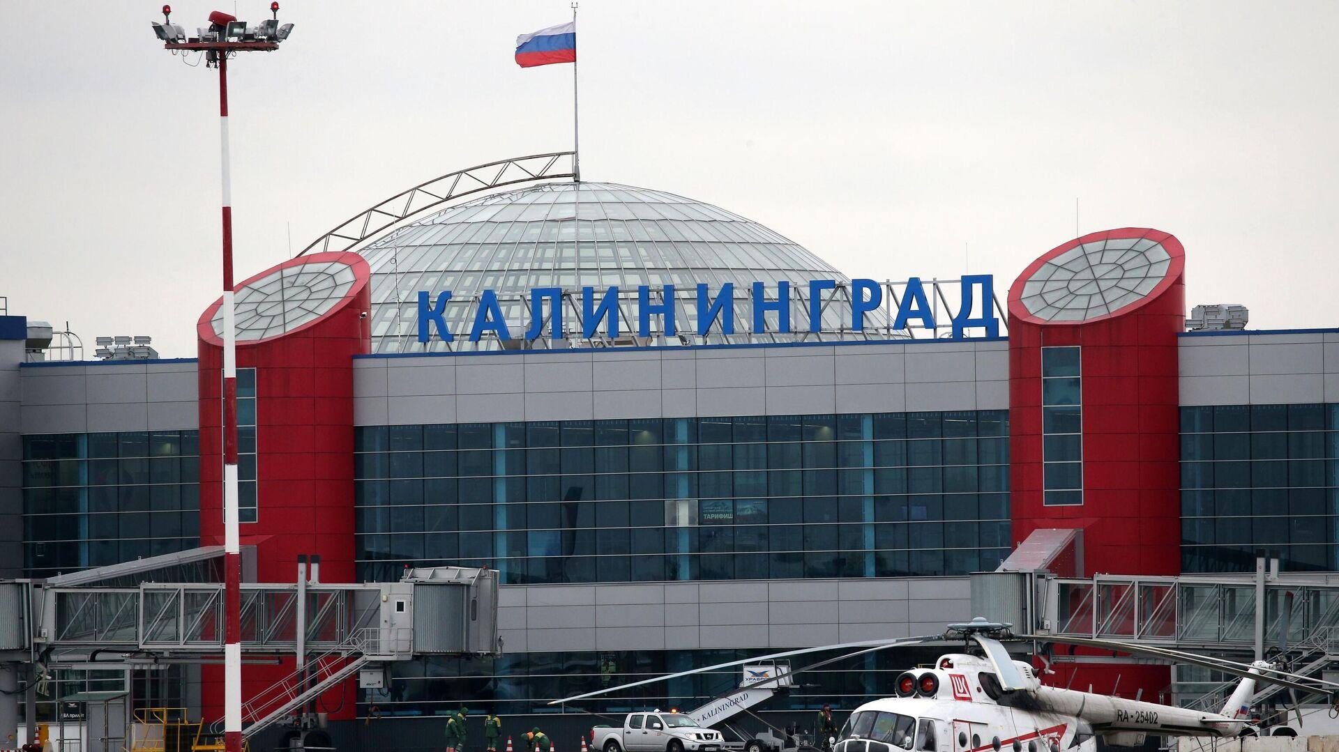 В аэропорту Калининграда образовалась очередь на вход