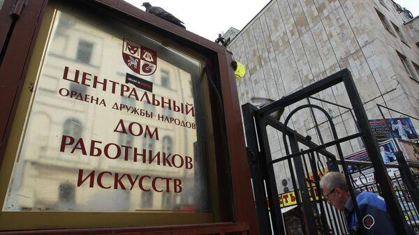 Здание Центрального Дома работников искусств на Пушечной улице в Москве.