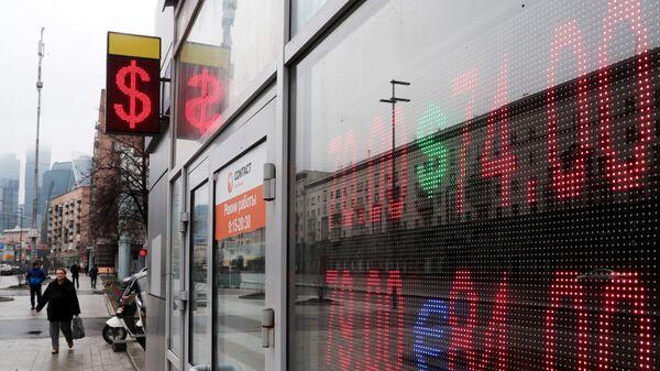 Табло курсов обмена доллара и евро в Москве