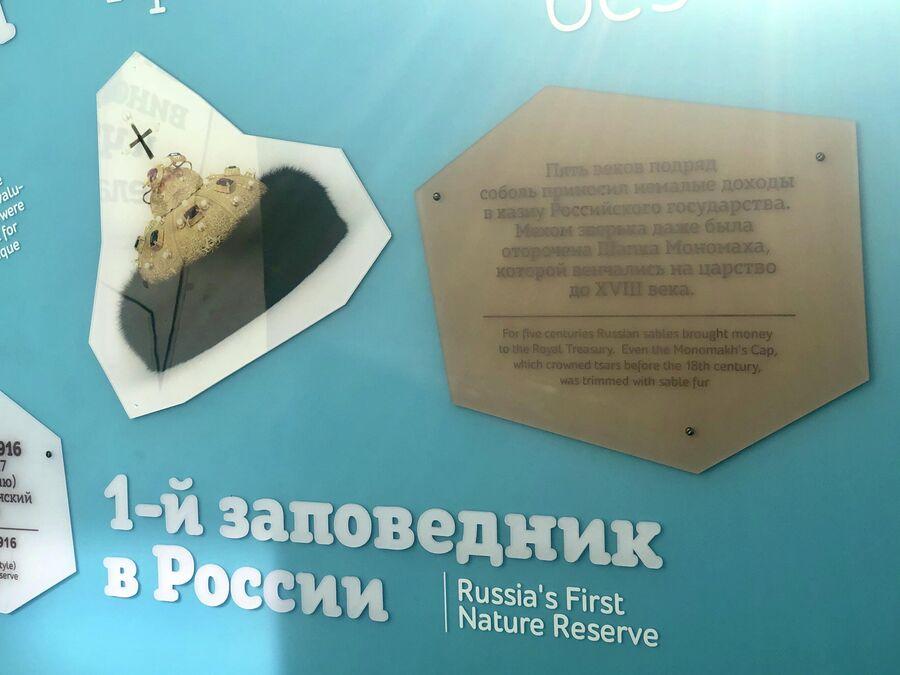 Фрагмент стенда в визит-центре