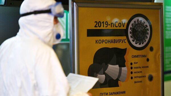 Информационный стенд в аэропорту Внуково