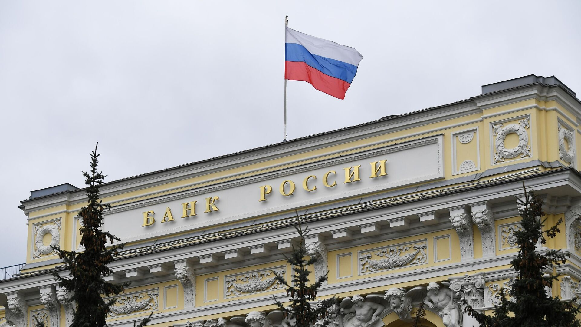 Здание Центрального банка РФ - РИА Новости, 1920, 07.10.2020
