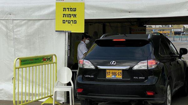 Пункт мобильного тестирования на коронавирус в Тель-Авиве