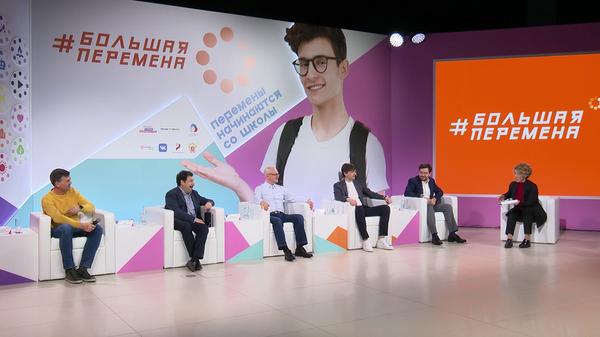 Онлайн-презентация, посвященная запуску конкурса Большая перемена