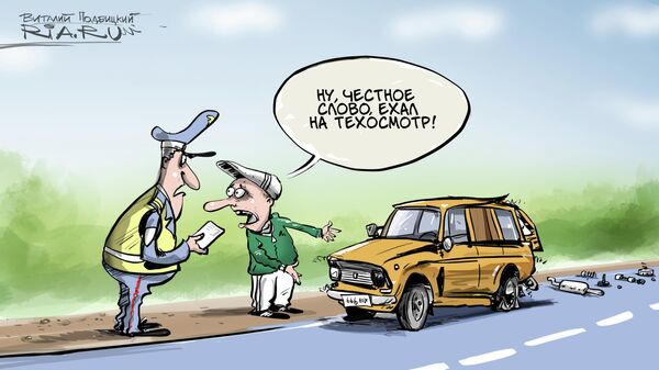 Карикатура к новому порядку техосмотра автомобилей