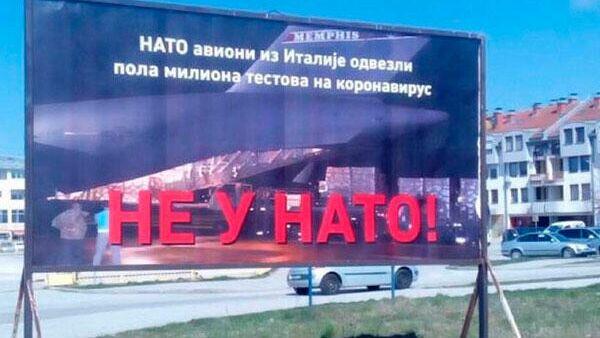 Билборд против НАТО в Восточном Сараево