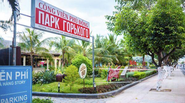 Закрытый парк в курортном городе Нячанг во Вьетнаме