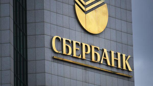 Логотип на главном здании Сбербанка на улице Вавилова в Москве