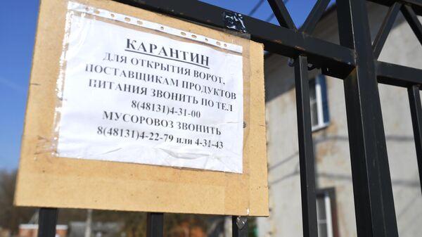 Объявление о карантине при въезде на территорию дома-интерната для престарелых в Вязьме