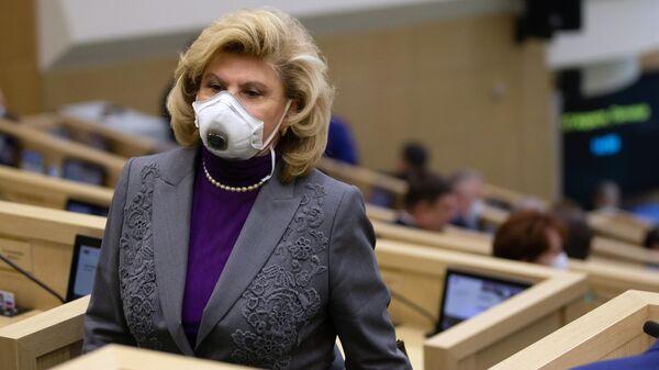 Уполномоченный по правам человека в РФ Татьяна Москалькова на заседании Совета Федерации