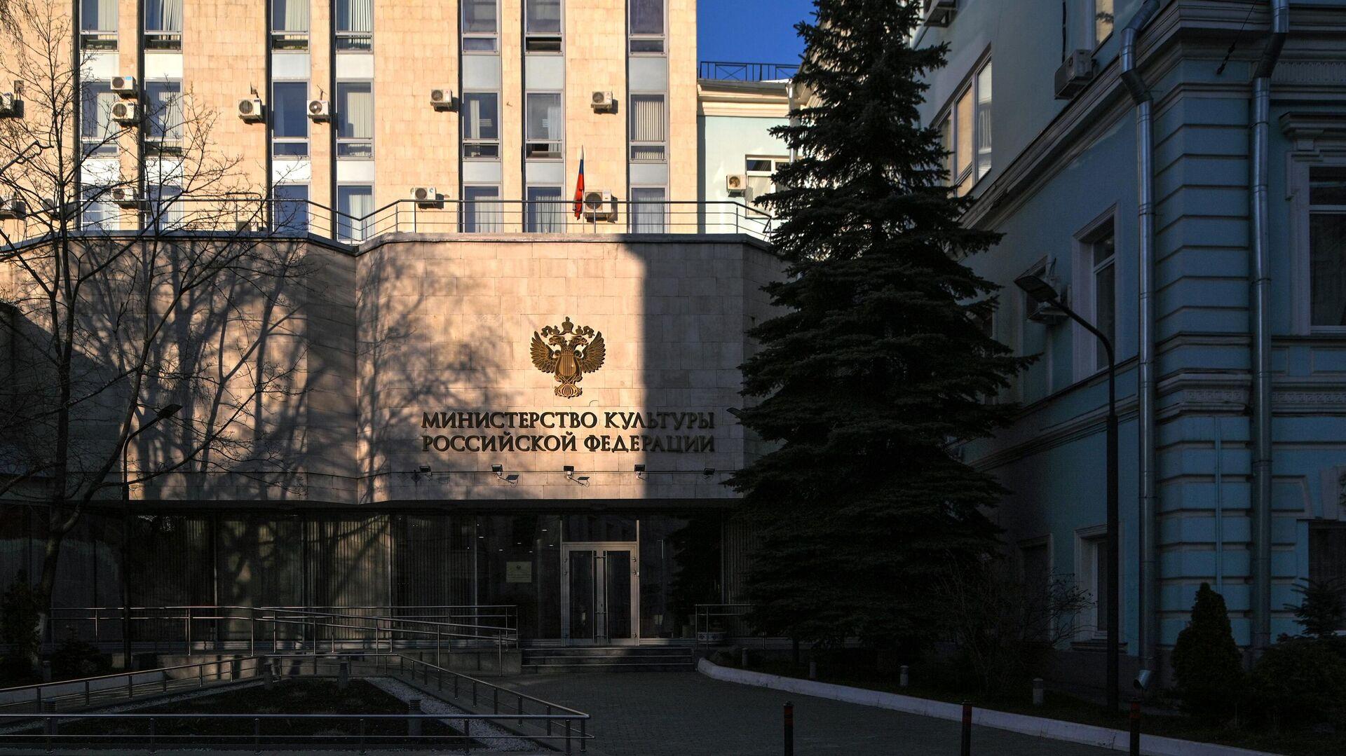 Здание Министерства культуры РФ в Москве - РИА Новости, 1920, 12.11.2020