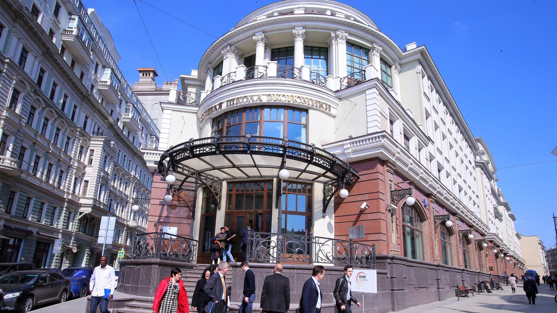 Здание Национального исследовательского университета Высшей школы экономики (НИУ ВШЭ) в Москве - РИА Новости, 1920, 19.11.2020