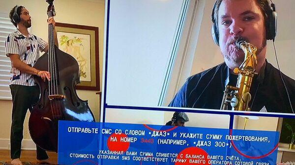 Скриншот выступления группы Sambatropolis Quartet Алексея Подымкина на благотворительном онлайн-марафоне Doctor Jazz Party