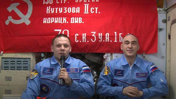 Поздравление российских космонавтов Анатолия Иванишина и Ивана Вагнера с Днем Победы