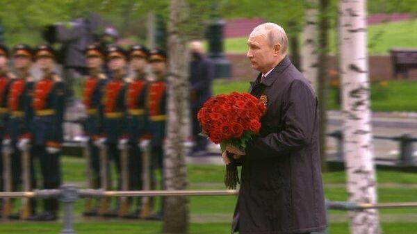 Путин возложил цветы к Вечному огню