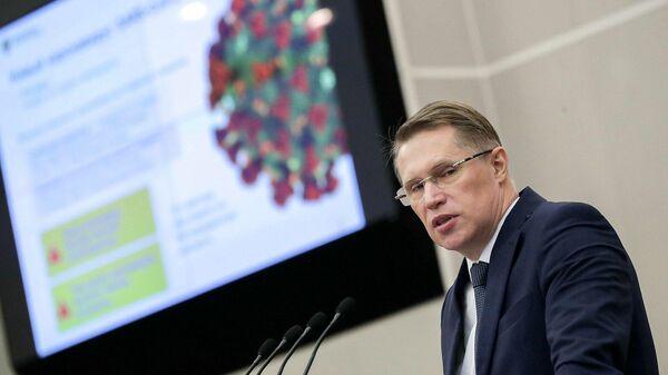 Министр здравоохранения РФ Михаил Мурашко на пленарном заседании Государственной Думы РФ