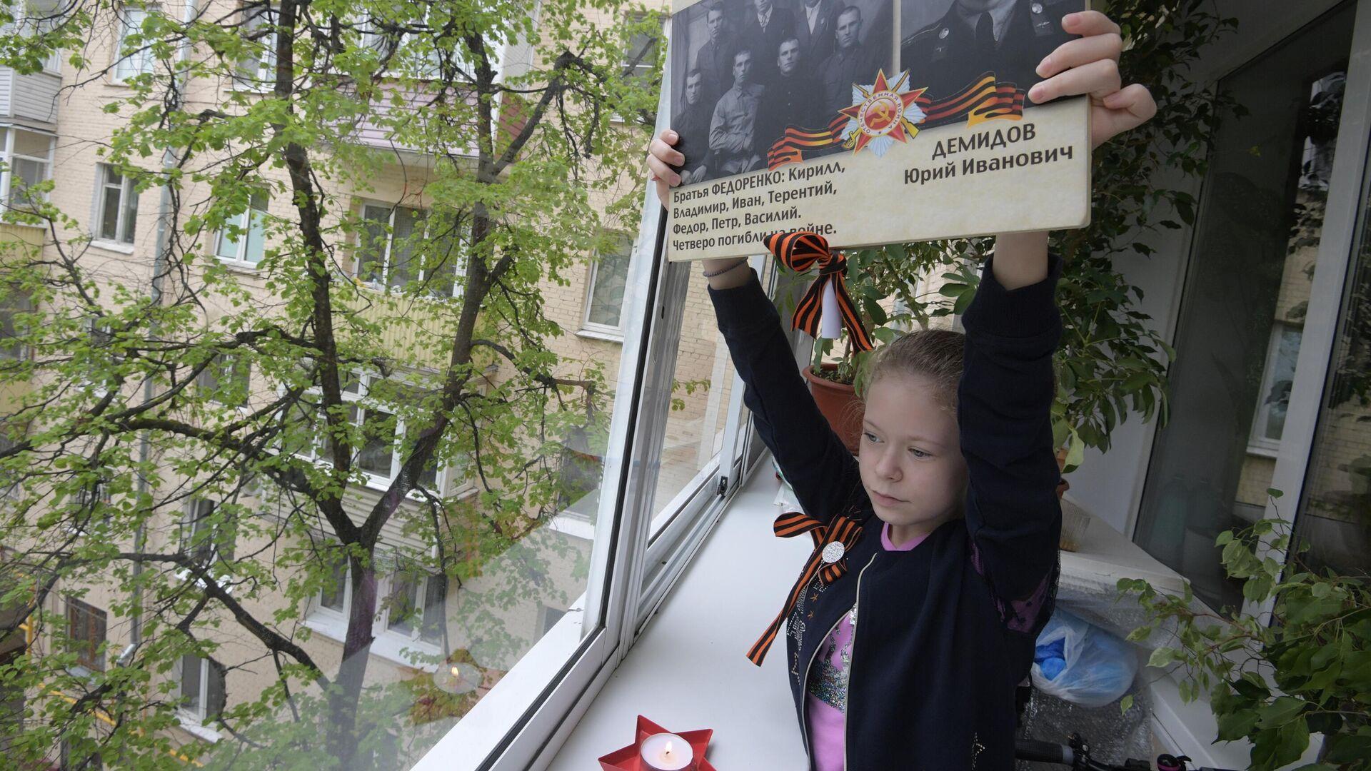 Девочка держит фотографии с портретами своих родственников - ветеранов Великой Отечественной войны - РИА Новости, 1920, 13.05.2020
