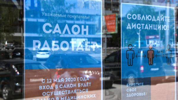 Объявление на дверях салона в Новосибирске