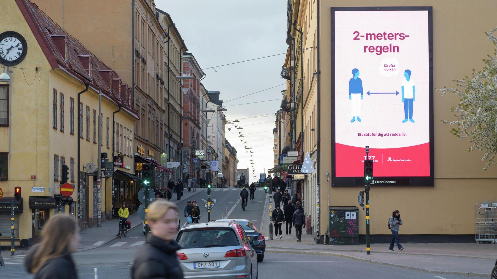 Плакат с напоминанием о социальной дистанции на фасаде дома в Стокгольме, Швеция  - РИА Новости, 1920, 05.06.2020