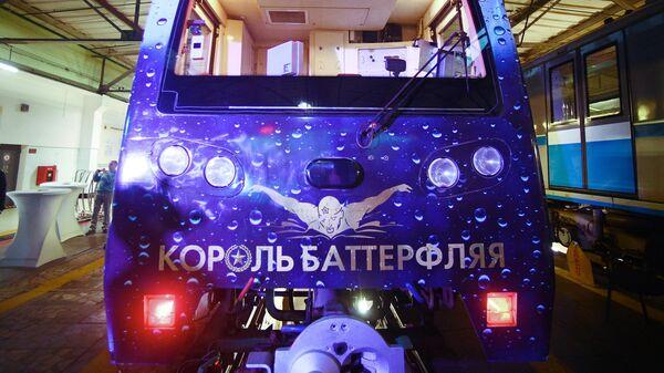 Запуск тематического поезда метро Король баттерфляя