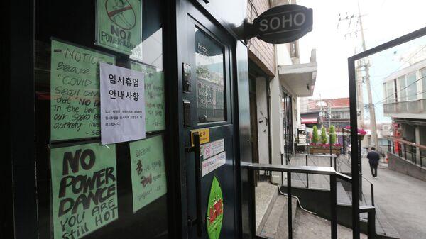 Ночной клуб в Сеуле, закрытый из-за новой вспышки коронавируса