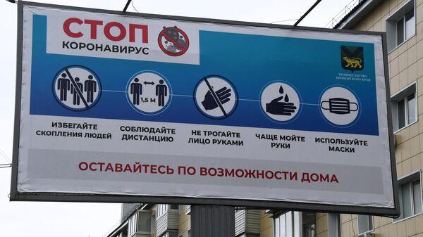 Агитационный баннер, посвященный профилактике коронавируса, во Владивостоке