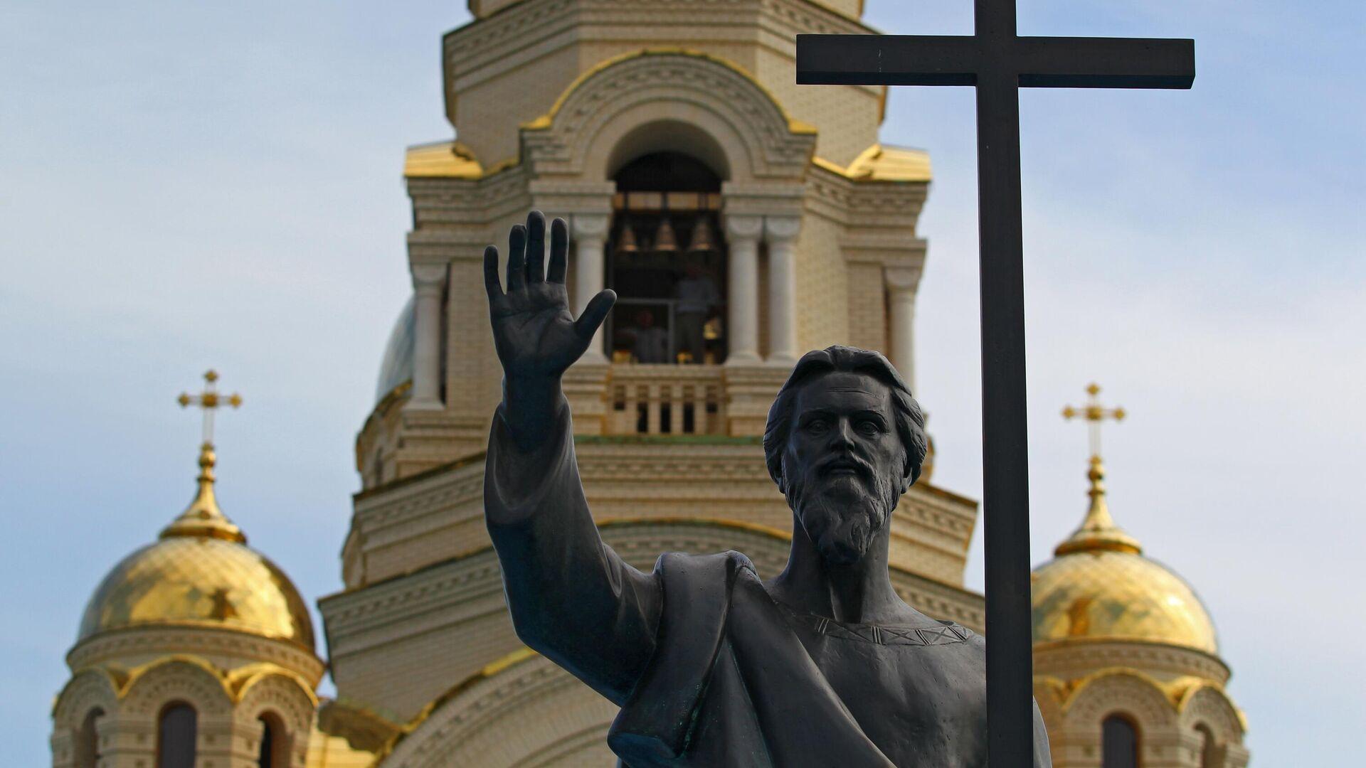 Памятник Святому Апостолу Андрею Первозванному - РИА Новости, 1920, 11.09.2020