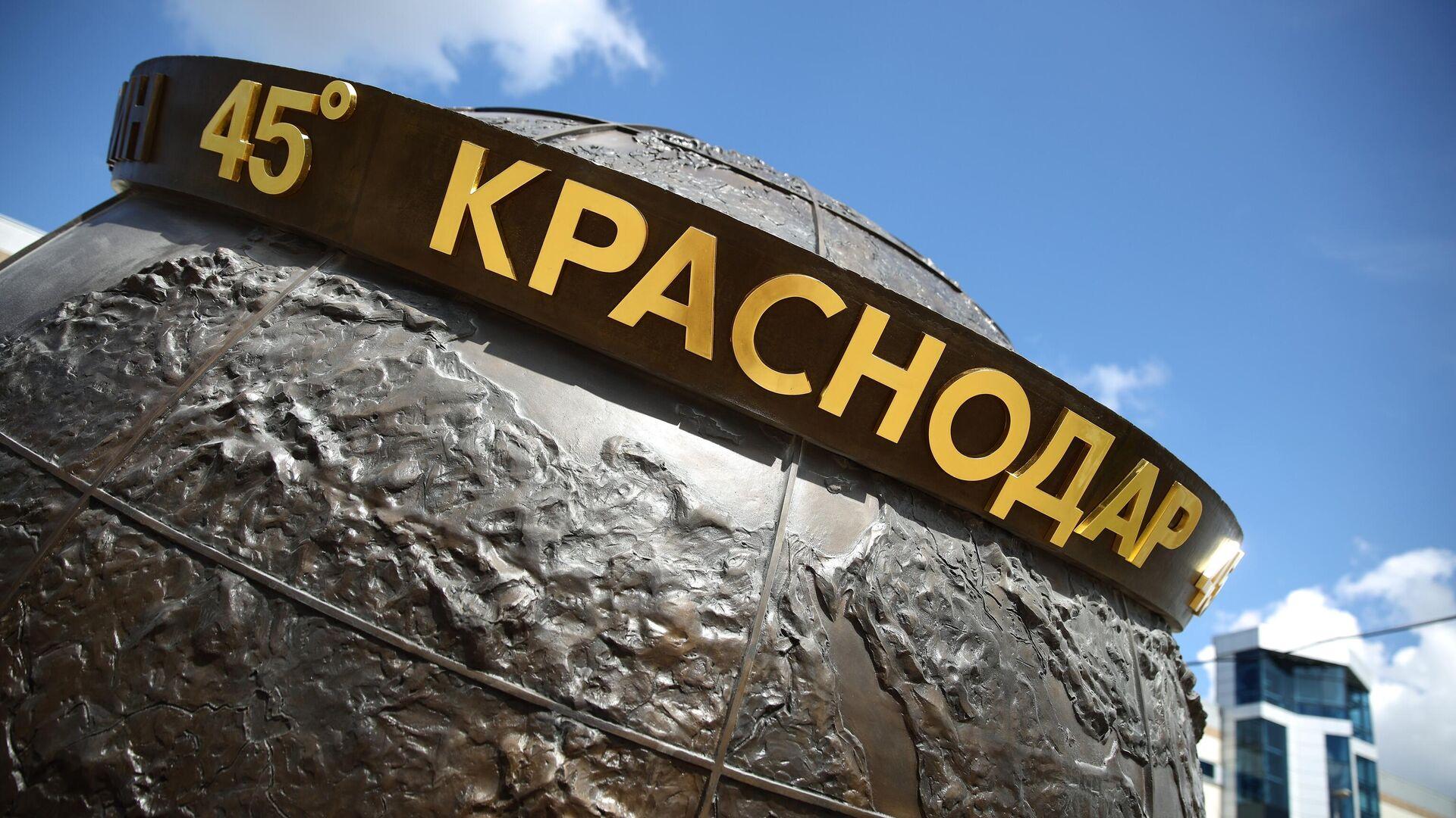 Скульптура 45-я параллель, установленная на улице Захарова в Краснодаре - РИА Новости, 1920, 19.10.2020