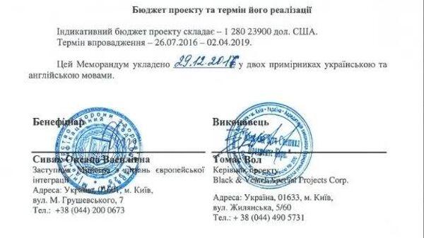 Документ, опубликованный Украинскими новостями