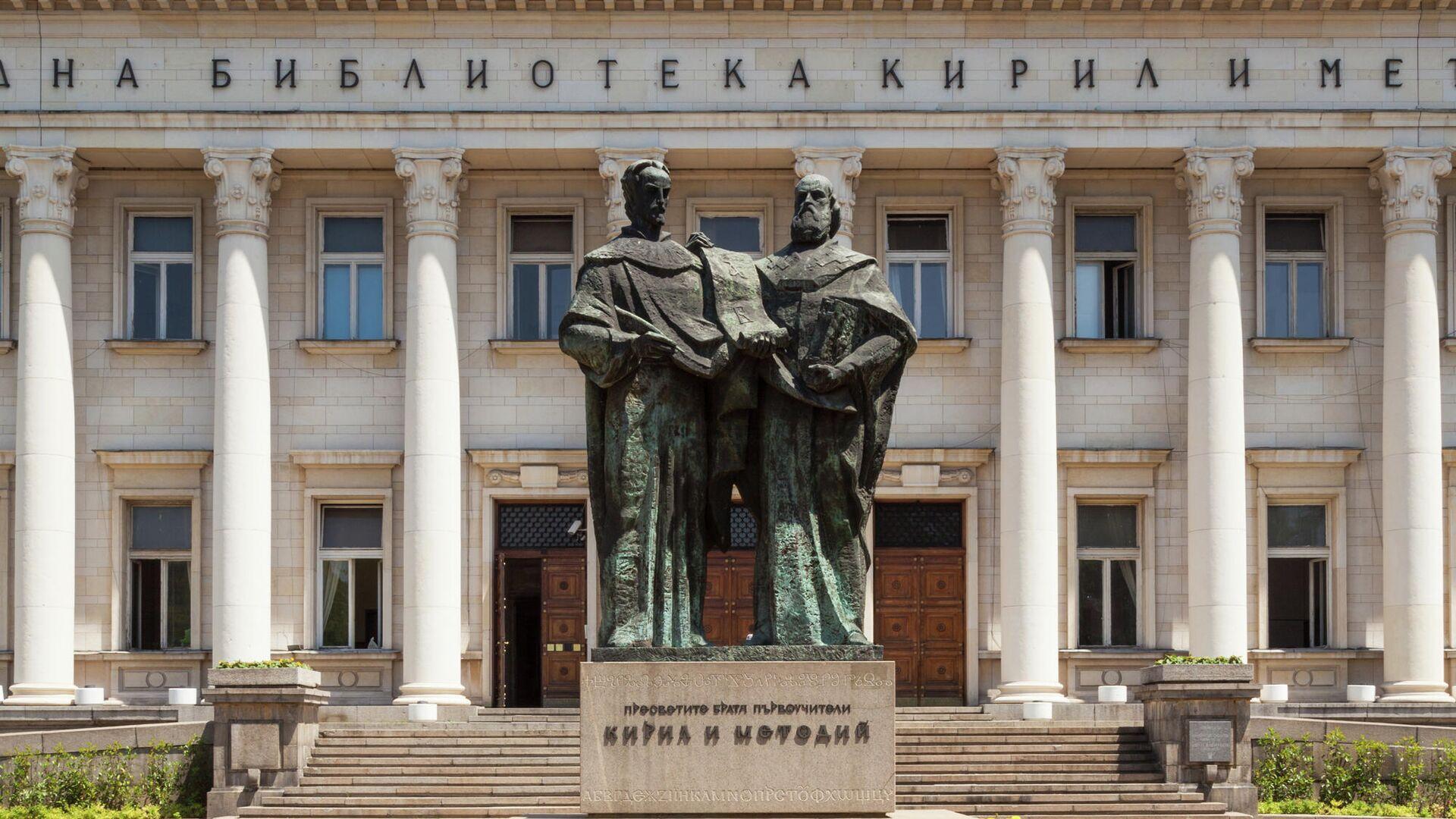 Памятник святых Кирилла и Мефодия возле здания Национальной библиотеки в Софии, Болгария - РИА Новости, 1920, 27.05.2020