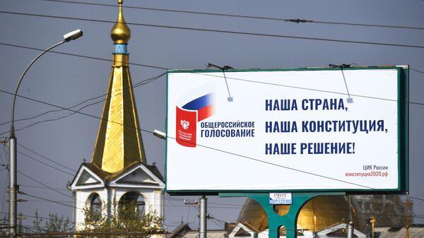 В Госдуме не исключили интернет-голосование по поправкам в Конституцию