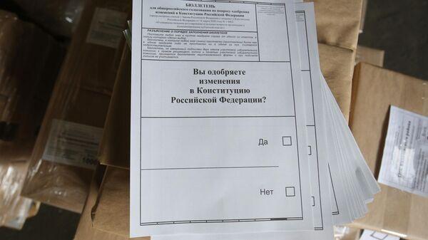 Отпечатанные бюллетени для голосования по поправкам в Конституцию