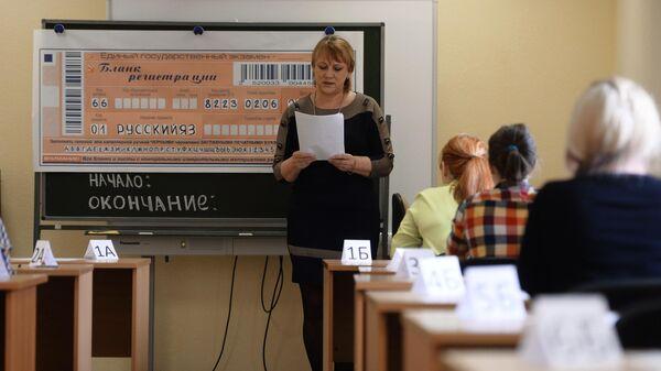 Преподаватель проводит инструктаж в классе перед началом единого государственного экзамена