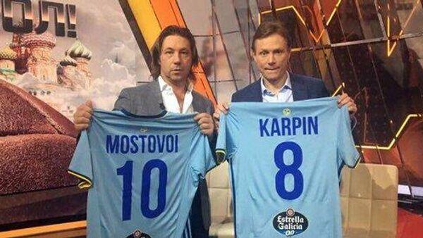 Александр Мостовой и Валерий Карпин (справа)