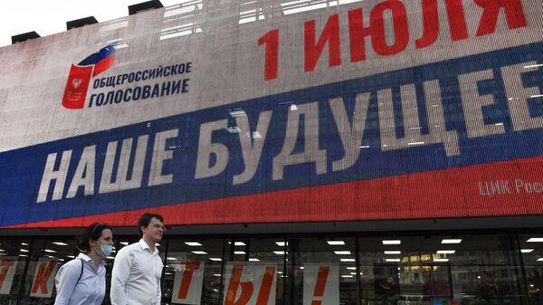 Информация об общероссийском голосовании по поправкам в Конституцию РФ на Новом Арбате в Москве