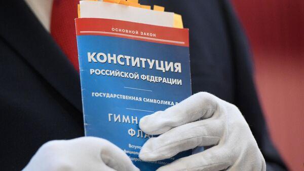 Брошюра с текстом Конституции РФ