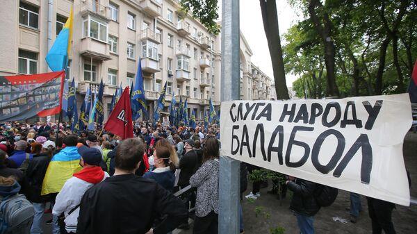 Участники акции против президента Украины Владимира Зеленского у дома В. Зеленского в Киеве