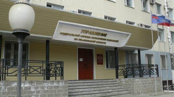 УФСИН по Ульяновской области