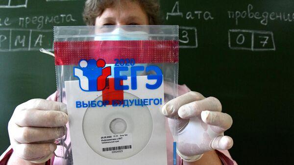 Конверт с диском, в котором содержатся задания для ЕГЭ