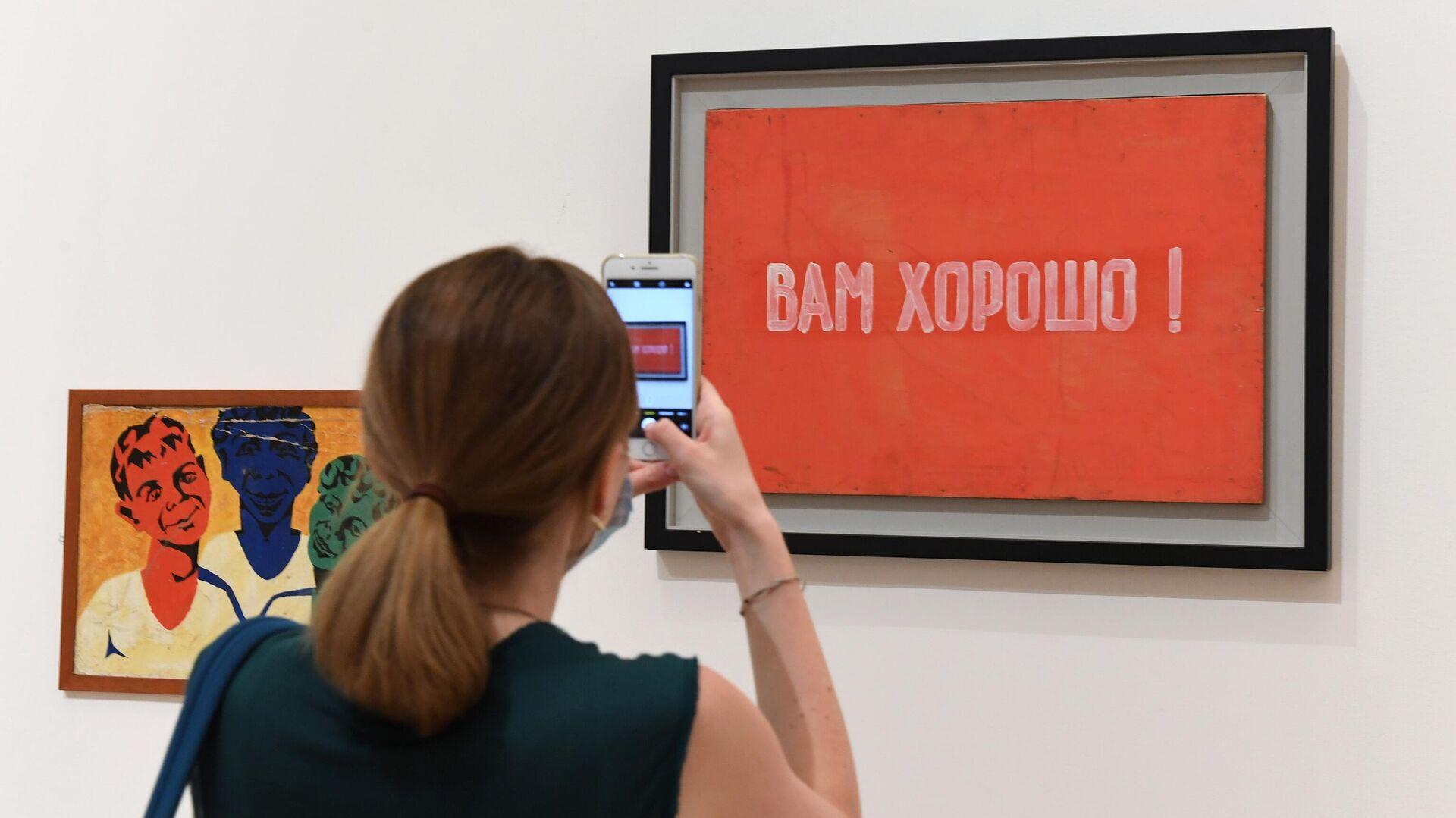 Выставка Ненавсегда. 1968-1985 в Третьяковской галерее - РИА Новости, 1920, 07.07.2020