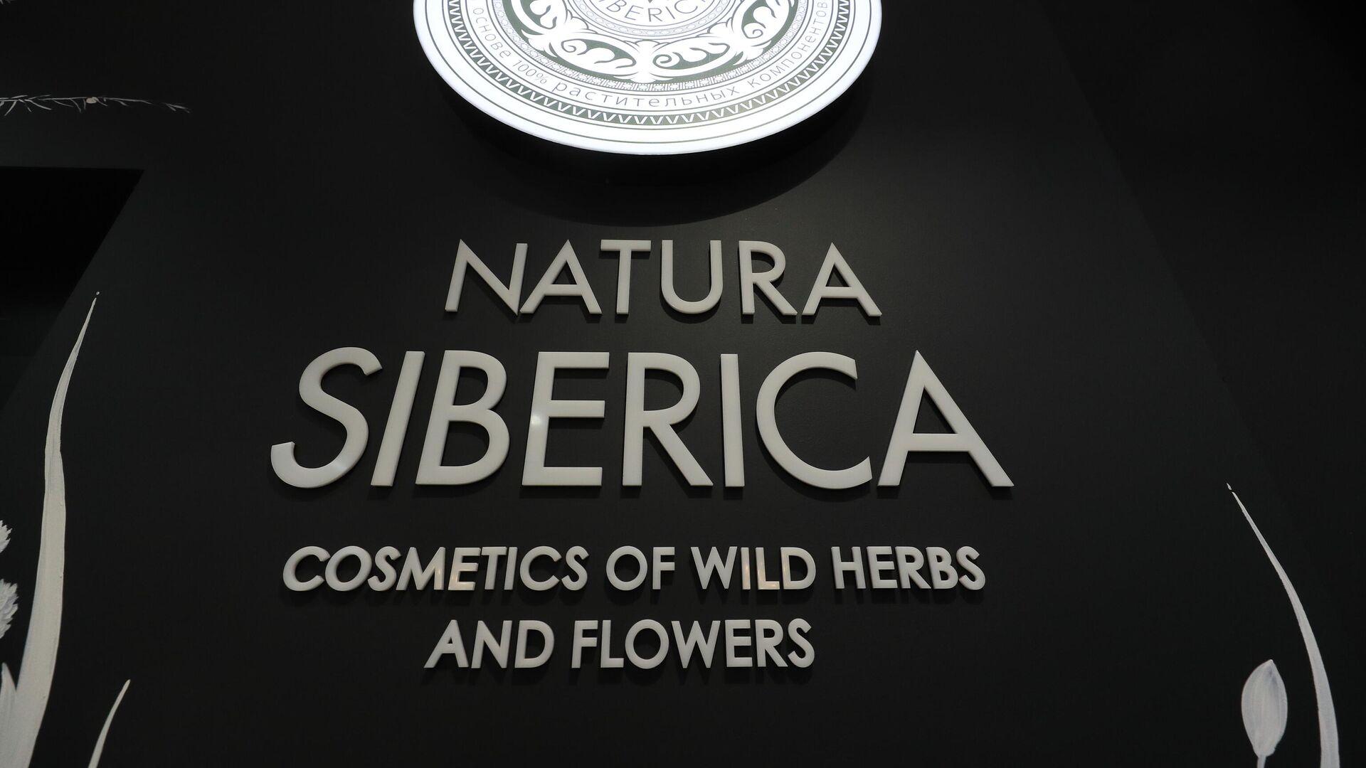 Natura Siberica возобновит работу магазинов в России