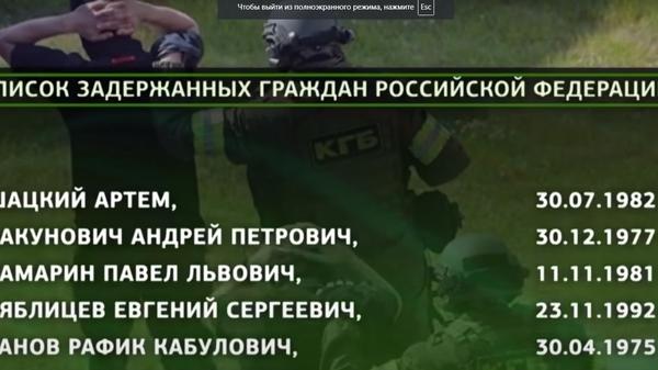 Задержание россиян под Минском