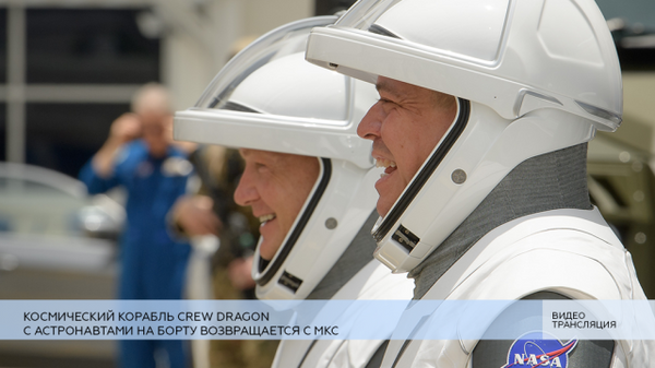 LIVE: Космический корабль Crew Dragon с астронавтами на борту возвращается с МКС