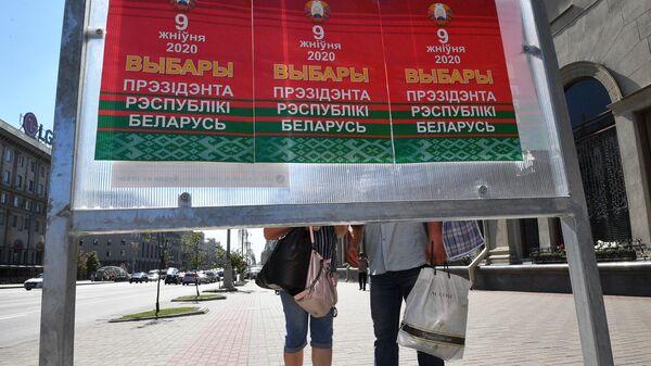 Предвыборные плакаты на улице Минска
