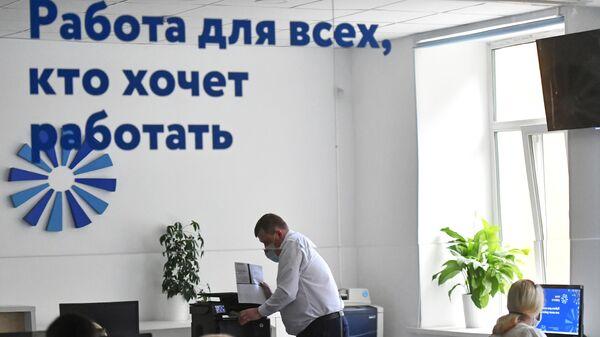 Центр занятости населения Моя работа