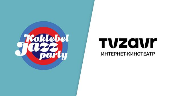 Koktebel Jazz Party и онлайн-кинотеатр tvzavr проведут викторину